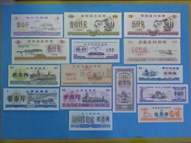 Item China Coupons, Postcards, Rice food 15pcs. UNC