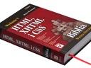 HTML, XHTML i CSS. Biblia ~WYPRZEDAŻ -30%~ WYS 0zł
