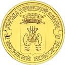 ROSJA 10 rubli Wielki Nowgorod