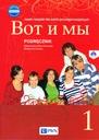 Wot i my 1 Podręcznik Język rosyjski PWN