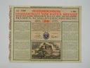 PREMIOWY ZAPIS DŁUGU 1916 ROK