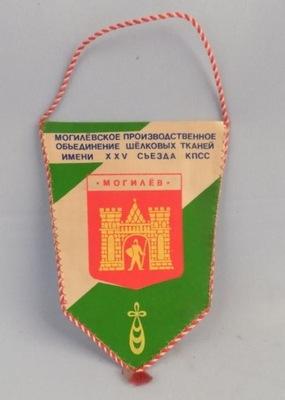 сувениры ВЫМПЕЛ Mogiliew ПНР