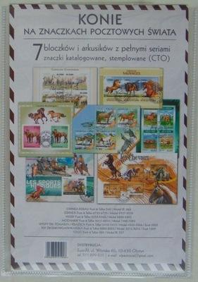ЛОШАДИ (ЛОШАДЬ)- Пакет 7 блоков и марочных листов #65